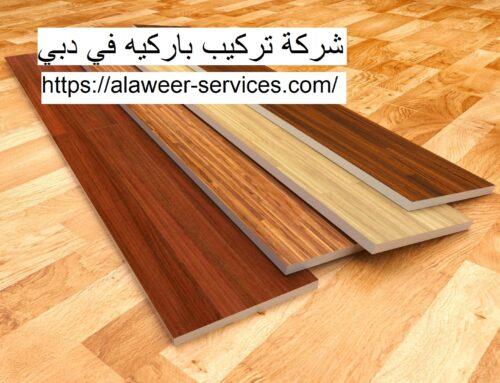 شركة تركيب باركيه في دبي |0545177587|المروة للباركيه