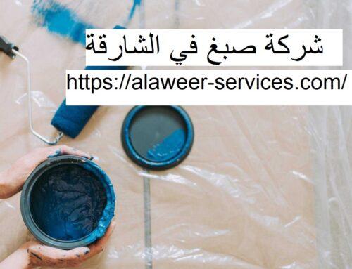 شركة صبغ في الشارقة |0545177587| صباغ رخيص