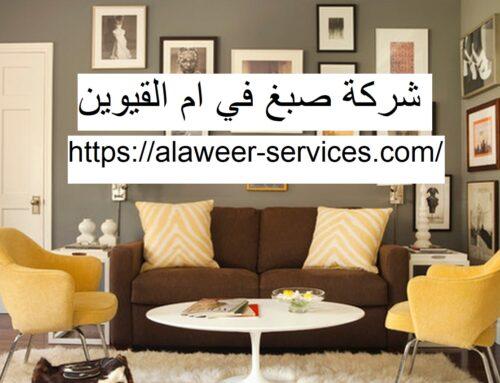 شركة صبغ في ام القيوين |0545177587| أرخص دهان
