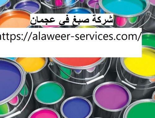 شركة صبغ في عجمان |0545177587| افضل دهانات