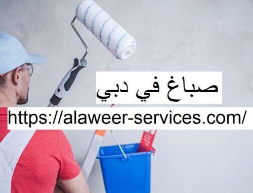 صباغ في دبي |0545177587|شركة اصباغ في دبي