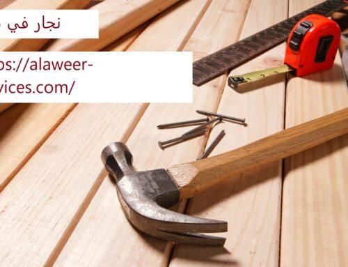 نجار في دبي |0545177587| منجرة خشب