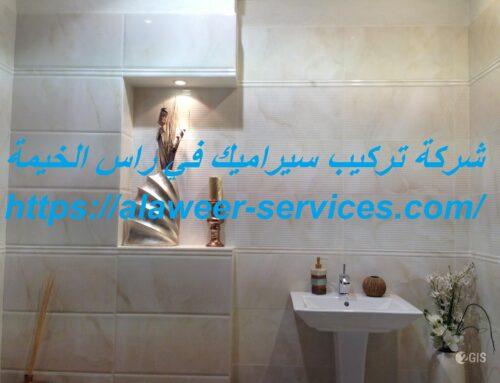 شركة تركيب سيراميك في راس الخيمة |0545177587