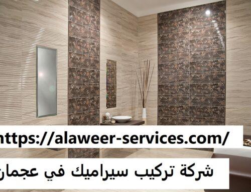 شركة تركيب سيراميك في عجمان |0545177587| تركيب البلاط