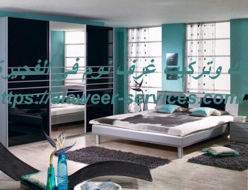 فك وتركيب غرف نوم في الفجيرة |0545177587|نجار الفجيرة