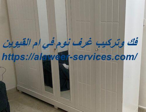فك وتركيب غرف نوم في ام القيوين |0545177587