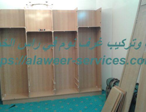 فك وتركيب غرف نوم في راس الخيمة |0525183834
