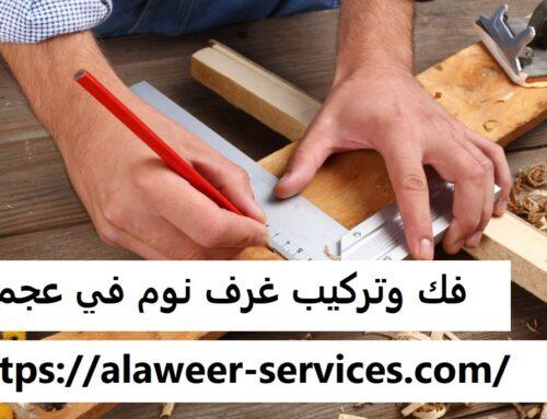 فك وتركيب غرف نوم في عجمان |0545177587| تركيب شبابيك